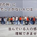 飲食店 ブランディング 専門家 研究所 ファインド 札幌 北海道 太田耕平 ブログ 口コミ クチコミ